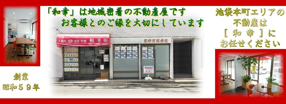 豊島区池袋本町エリアの不動産は「和幸」におまかせください!    仲介手数料最大無料の物件多数あります!